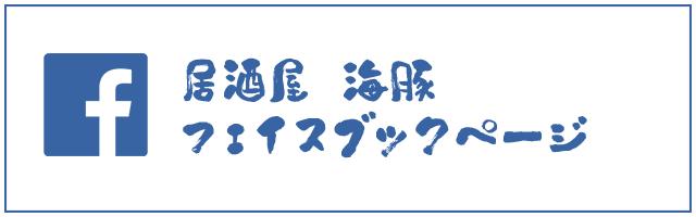 fb_banner_blue